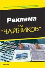 """книга """"Реклама для """"чайников"""""""""""