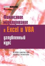 """книга """"Финансовое моделирование в Microsoft Office Excel и VBA: углубленный курс"""""""
