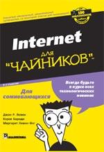 """книга """"Internet для """"чайников"""", 9-е издание"""""""
