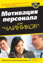 "книга ""Мотивация персонала для ""чайников"""""