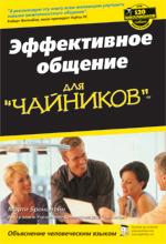 """книга """"Эффективное общение для """"чайников"""""""""""