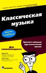 """книга """"Классическая музыка для чайников. Краткий справочник"""""""