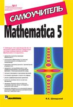 """книга """"Mathematica 5. Самоучитель. Система символьных, графических и численных вычислений."""""""