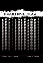 """книга """"Практическая криптография"""""""