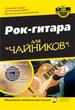 "книга ""Рок-гитара для ""чайников"""""