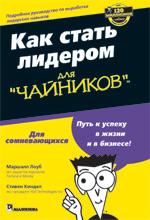 """книга """"Как стать лидером для """"чайников"""""""""""