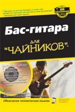 """книга Бас-гитара для """"чайников"""""""