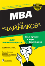 "MBA для ""чайников"". Master of Business Administration"
