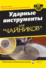 """книга Ударные инструменты для """"чайников"""""""