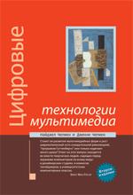 """книга """"Цифровые технологии мультимедиа, 2-е издание"""""""