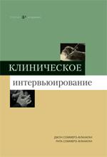 """книга """"Клиническое интервьюирование, 3-е издание"""""""