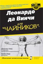 """книга """"Леонардо да Винчи для """"чайников"""". Исторические личности:  выдающиеся и знаменитые"""""""