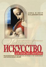 """книга """"Изобразительное искусство для простых смертных: живопись, картины художников, музеи """""""