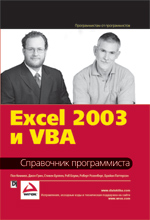 VB 6.0 и Excel