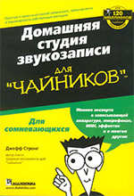 """книга Домашняя студия звукозаписи для """"чайников"""""""