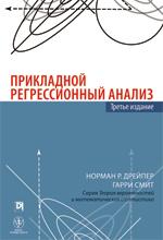 """книга """"Прикладной регрессионный анализ. Множественная регрессия, 3-е издание"""""""