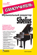 книга Музыкальный редактор Sibelius. Самоучитель
