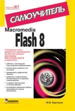 Macromedia Flash 8. Самоучитель