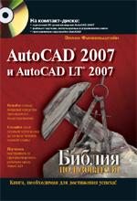 """книга """"Autodesk AutoCAD 2007 и AutoCAD LT 2007. Библия пользователя"""""""