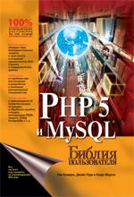 """����� """"PHP 5 � MySQL. ������ ������������. PHP5"""""""
