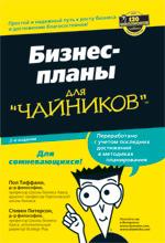"""книга """"Бизнес-планы для чайников. Бизнесплан. Бизнеспланирование. 2-е издание"""""""