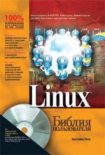 """книга """"Linux. Библия пользователя"""""""