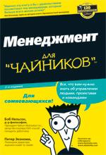"""книга """"Менеджмент для чайников. Что такое менеджмент?"""""""