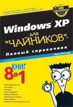 """Microsoft Windows XP SP2 для """"чайников"""". Полный справочник, 2-е издание"""