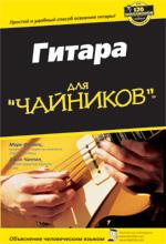 """книга """"Гитара для """"чайников"""""""""""