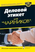 """книга """"Деловой этикет для """"чайников"""". Деловая этика, правила этикета"""""""