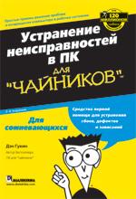 """книга """"Устранение неисправностей в персональном компьютере (ПК) для """"чайников"""", 2-е издание"""""""