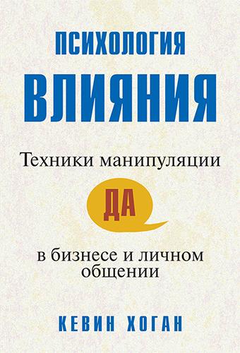 """книга """"Психология влияния: техники манипуляции в бизнесе и личном общении"""""""