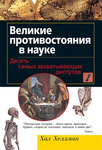 """книга """"Великие противостояния в науке. Десять самых захватывающих диспутов"""""""