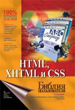 """книга """"HTML, XHTML и CSS. Библия пользователя, 3-е издание"""""""