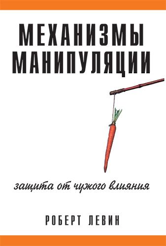 "книга ""Механизмы манипуляции: защита от чужого влияния"""