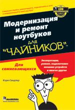 """книга """"Модернизация и ремонт ноутбуков для """"чайников"""""""""""