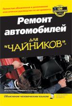 """книга """"Ремонт автомобилей для """"чайников"""""""""""