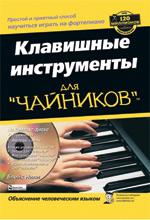 """книга """"Клавишные инструменты для """"чайников"""""""""""