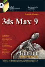 autodesk 3ds max 2013 библия пользователя pdf