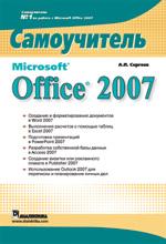 "книга ""Microsoft Office 2007. Самоучитель"""