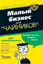 """книга """"Малый бизнес для """"чайников"""". Как создать свой бизнес. 2-е издание"""""""