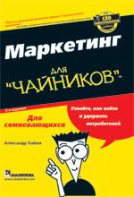 """книга """"Маркетинг для """"чайников"""" 2-е издание"""""""
