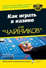 """книга """"Как играть в казино для """"чайников"""""""""""