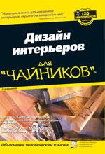 """книга """"Дизайн интерьеров для """"чайников"""", 2-е издание"""""""