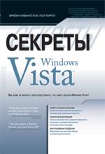 Секреты Microsoft Windows Vista