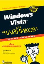 """Microsoft Windows Vista для """"чайников"""". Краткий справочник"""