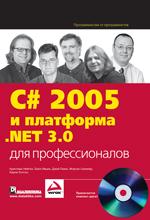 скачать C# 2005 и платформа .NET 3.0 для профессионалов бесплатно