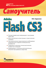 "книга ""Adobe Flash CS3. Самоучитель"""