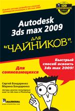 """Autodesk 3ds Max 2009 для """"чайников"""""""