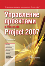 "книга ""Управление проектами в Microsoft Project 2007 """